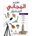 Dictionary for children (Mu'jam al-Majani)