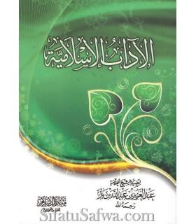 Al-Adab al-Islamiya - cheikh ibn Baz