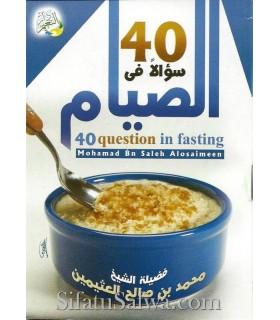 40 Fatawa fi Siyaam (majmu'ah min al-ulema) (+23 fatawa)