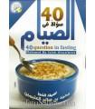 40 errors fi Siyaam (majmoo'ah min al-ulema) (+23 fataawaa)