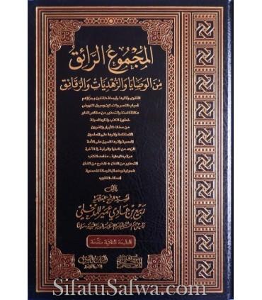 Al-Majmu' ar-Raa-iq minal Wasaa-iya wa Zuhdiyat war Raqaa-iq - Rabi' al-Madkhali
