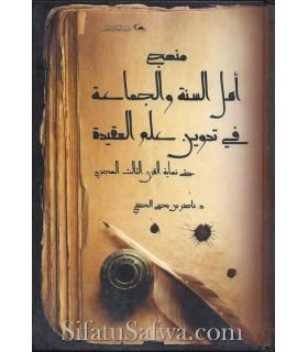 Manhaj Ahl as-Sunnah wal-Jama'ah fi Tadwin 'ala al-Aqidah