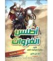 Atlas al-Ghazawat pour les enfants et les jeunes