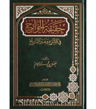 Haqiqatu al-Khawarij fi Shar'i wa 'Abra at-Tarikh