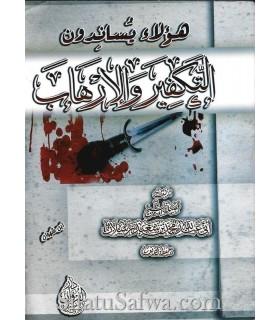 Ils s'entraident dans le Takfir et le Terrorisme - Raslan (harakat)