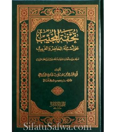 Tuhfatul Mujeeb ala Asilah al-Haadir wal-Ghareeb - Sheikh Muqbil al-Waadi'ee