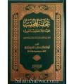 Touhfatoul Moujib ala Asilah al-Hadir wal-Gharib - Cheikh Mouqbil al-Wadi'i