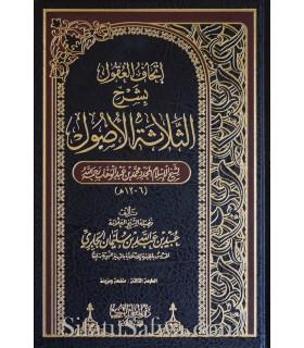 Charh al-Ousoul ath-Thalatha de cheikh 'Obayd al-Jabiri