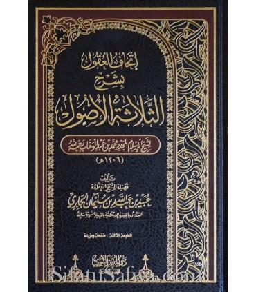 sharh al-Usool ath-Thalaathah by shaykh 'Ubayd al-Jaabiree