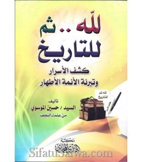Pour Allah, puis pour l'Histoire (dévoilement du Chiisme)