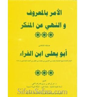 Al Amr bil-Maruf wa Nahi an al-Munkar - Abu Ya'la (458H)