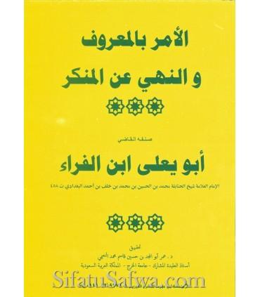 Al Amr bil-Marouf wa Nahi an al-Munkar - Abu Ya'la (458H)