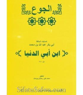 La Faim - Ibn Abi Dounia