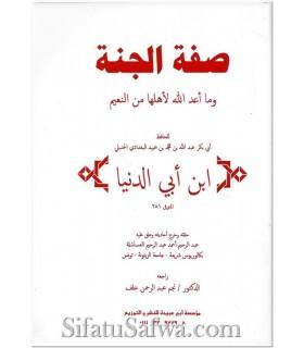 The description of Paradise - Ibn Abi Dounia