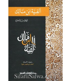 Alfiat ibn Malik explained in tables and diagrams
