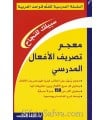 Pack: Essential Tools to the student in Arabic