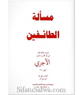 Mas-alah at-Taa-ifin (Tawaf) - Imam al-Ajurry