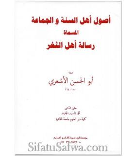 Risalah Ahli ath-Thaghr by Abul-Hassan al-Ash'ari