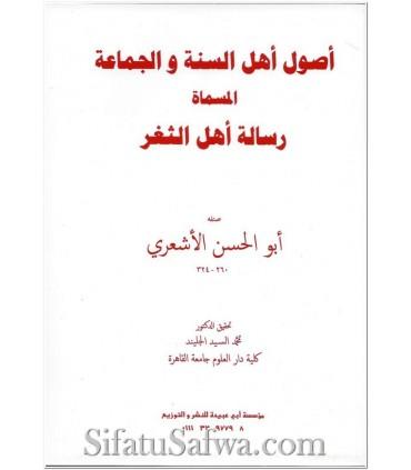 Risalah Ahli ath-Thaghr de Abul-Hassan al-Ach'ari