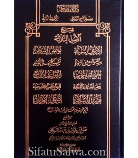 Silsila Sharh ar-Rasaail - 11 risala explained by shaykh al Fawzan (2 vol.)