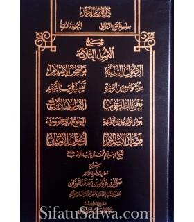 Silsila Sharh ar-Rasaail - 11 risala explained by shaykh al Fawzan (2 vol.)