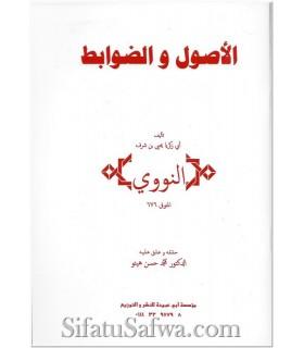 Al-Oussoul wa ad-Dawabit - An-Nawawi