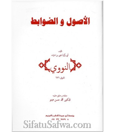 Al Usool wa ad-Dawaabit - an-Nawawi
