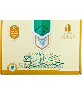 Box on Hajj - al-Uthaymin (7 books)