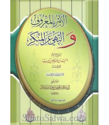 """Notes on """"Al-Amr bil-Ma'ruf..."""" by Ibn Taymiya - Cheikh Raslan"""