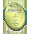 """Annotations sur """"Al-Amr bil-Ma'rouf..."""" de Ibn Taymiya - cheikh Raslan"""