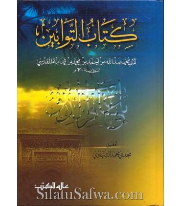 Kitab at-Tawwabin - Les Repentis - Ibn Qudama al-Maqdissi