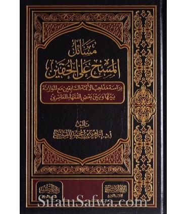 Masa-il al MasH ala al-Khuffayn (recherche et analyse)