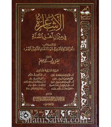 Al Ach'ariyah fi Mizan Ahl as Sounnah