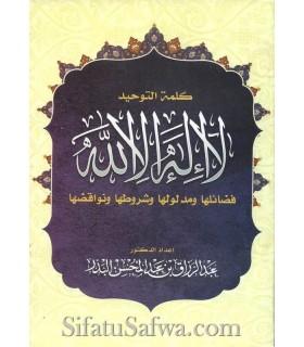 Kalimat at-Tawhid La Ilaha Illa Allah - Abderrazzaq al-Badr