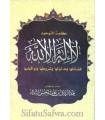 Kalimat at-Tawheed Laa Ilaaha Illa Allaah - Abdurrazzaq al-Badr
