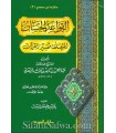 Al Qawaa'id al-Hisaan al Muta'alliqat bi Tafseer al Quraan - As-Sa'dee