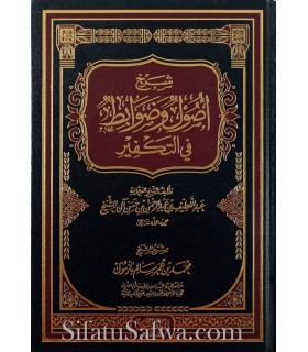Sharh Usul wa Dawabit fi Takfir - Abdellatif Al Shaykh / M. Bazmul