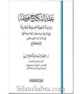 Le contrat de Mariage (étude comparative entre Shari'a et droit moderne)
