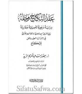 Marriage contract (comparative study between Sharia and modern law)