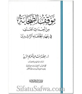 Position of Sahaba facing difficulties under the era of four caliphs