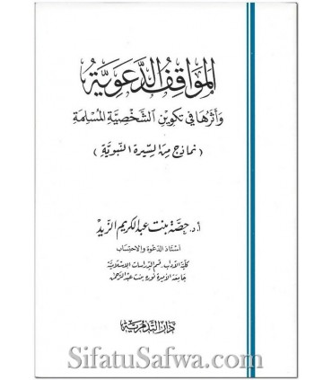 La Da'wah et son impact sur la construction de la personnalité musulmane