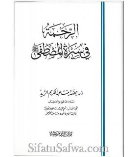La Rahmah (miséricorde) dans la biographie du Prophète
