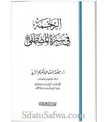 Rahma (mercy) in the biography of the Prophet