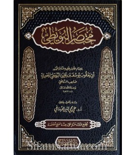 Mukhtasar al-Buwayti (Resume of al Shafii's Umm) + 1100 pages