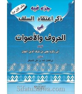 Dhikr I'tiqad as-Salaf fil-Hurouf wal Aswaat - an-Nawawi