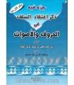 Dhikr I'tiqaad as-Salaf fil-Huroof wal Aswaat - an-Nawawee