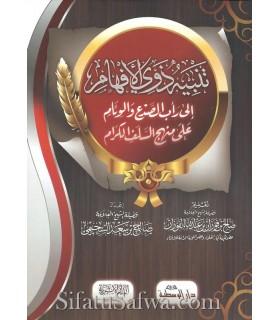 Tanbih Dhaw il-Ifham - Salih as-Souhaymi (préface al Fawzan)