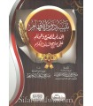 Tanbih Dhaw il-Ifhaam - Salih as-Suhaymi (foreword al Fawzan)