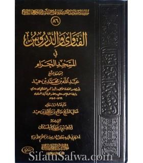 Al-Fataawaa wad-Duroos li Shaykh Abd Allah ibn Humayd