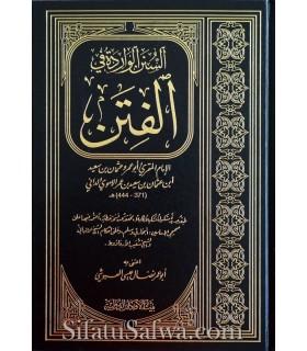 Sunan Mawaarida fil-Fitan - Imam Abu Amr ad-Daanee